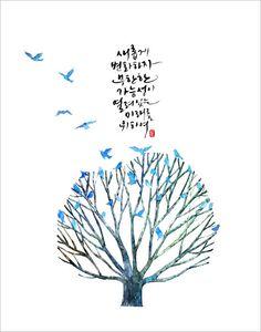 파랑새 나무 / 일러스트 / 캘리그라피 / 2015