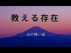 【山の怖い話】教える存在【山の怖い話】飛猿【朗読、怪談、百物語、洒落怖,怖い】