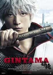 Gintama Live Action Full Movie Subtitle's