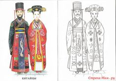 Национальные костюмы. Раскраска. Adult Coloring Pages, Coloring Books, Folk Costume, Costumes, Painting For Kids, Traditional Outfits, My World, Paper Dolls, Girl Fashion