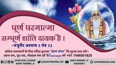 Almighty God Kabir is the giver of Supreme Peace - YajurVeda Believe In God Quotes, Quotes About God, Krishna Quotes In Hindi, Kabir Quotes, Sa News, Allah God, E 38, Thursday Motivation, Wednesday Wisdom