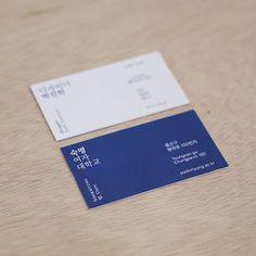 명함 디자인 - Google 검색: Minimal Business Card, Simple Business Cards, Business Card Logo, Business Card Design, Free Printable Business Cards, Card Ui, Name Card Design, Real Estate Business Cards, Bussiness Card