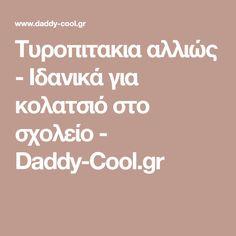 Τυροπιτακια αλλιώς - Ιδανικά για κολατσιό στο σχολείο - Daddy-Cool.gr Daddy
