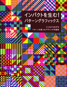 StudioKanna is a graphic design studio specialised in corporate identity and print design. Japanese Graphic Design, Graphic Design Print, Graphic Design Inspiration, Graphic Prints, Graphic Art, Web Design, Book Design, Surface Pattern, Surface Design