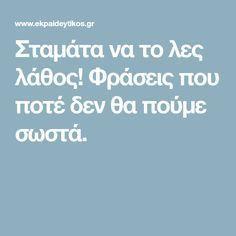 Σταμάτα να το λες λάθος! Φράσεις που ποτέ δεν θα πούμε σωστά. Greece Quotes, Learn Greek, Greek Alphabet, Greek Language, Homeschool Math, Interesting Information, New Things To Learn, Self Help, Life Lessons