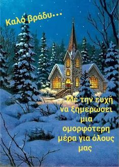 Good Night, Good Morning, Beautiful Pink Roses, Night Photos, Self Love, Travel, Anastasia, Quotes, Noel