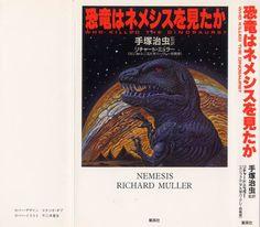 「恐竜はネメシスを見たか」 リチャード・ミュラー 手塚治虫・監訳 集英社1987年5月25日(昭和62年)