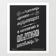 "Joshua 24:15 ""But as for me and my family, we will serve the Lord."" in Malayalam  #Malayalam #Typography $17.00"
