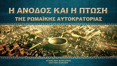 Χριστιανική ταινία | κλιπ 12 - Η άνοδος και η πτώση της Ρωμαϊκής Αυτοκρα... Great Videos, Roman Empire, World, Youtube, Movie Posters, Documentary, Film Poster, Ancient Rome, Popcorn Posters