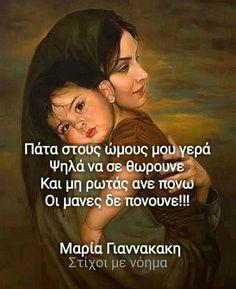 Greek Quotes, Parenting, Childcare, Natural Parenting