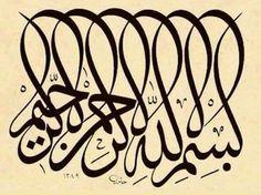 Bader Aljafen on Bismillah Calligraphy, Islamic Art Calligraphy, Caligraphy, Allah In Arabic, Arabic Art, Arabesque, Hand Lettering Alphabet, Islamic Paintings, Islamic Phrases