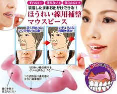 Hourei Young Smile Lines Lifter  I want to try this....