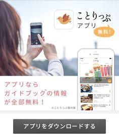 ことりっぷアプリ「無料!」 最新記事がサクサク読める 行きたいところをお気に入り登録 現在地から近くの情報を検索 アプリをダウンロード