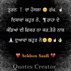 Cute Quotes, Sad Quotes, Best Quotes, Motivational Quotes, Hindi Quotes, Quotations, Mother Poems, Punjabi Love Quotes, Well Said Quotes