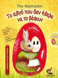 Το αβγό που δεν ήθελε να το βάψουν Easter Activities, Easter Crafts, Fairy Tales, Kindergarten, Ebooks, School, Eggs, Outdoors, Easter