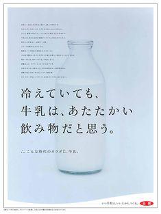 冷えていても、牛乳は、あたたかい飲み物だと思う。 こんな時代のカラダに、牛乳。  いい牛乳は、いい土から、つくる。 JA全農 Ad Design, Layout Design, Print Design, Japan Graphic Design, Graphic Design Illustration, Advertising Poster, Advertising Design, Pamphlet Design, Instagram Banner