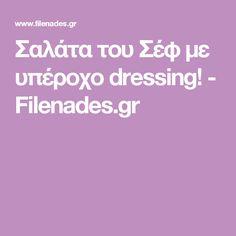 Σαλάτα του Σέφ με υπέροχο dressing! - Filenades.gr Dressing