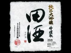 田酒(den-shu)  今のところ一番のお気にいり。