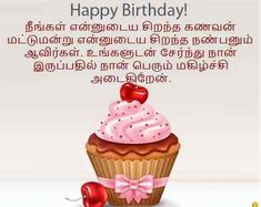 Birthday Wishes Greetings In Tamil Birthday Wishes Greetings