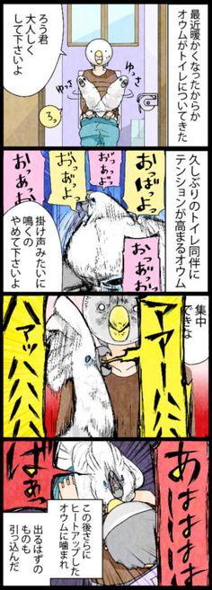 漫画「いたずらオウムの生活雑記」 (260) トイレに大興奮 | ライフスタイル | マイナビニュース