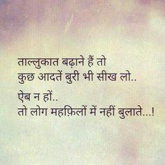 Taaluqat badhana hai to kuch buri aadate bhi sikhlo,aib na ho to log mafilo me nhi bulate! Niranjan Kumar ,yaaro hum aab to nahi seekh sakte aap chahe bulaye ya na bulaye. Shyari Quotes, Dream Quotes, Truth Quotes, Photo Quotes, People Quotes, Hindi Quotes, Best Quotes, Quotations, Love Quotes