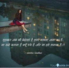 Desi Quotes, Hindi Quotes, Love Quotes, Inspirational Quotes, Dark Circle Remedies, Radha Krishna Quotes, Love Connection, Gulzar Quotes, Shayari Image