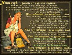 αποφθεγματα Live Laugh Love, Greek Quotes, Qoutes, Sayings, Memes, Quotations, Quotes, Lyrics, Quote