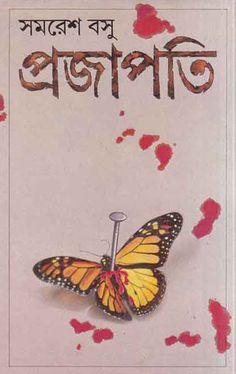 Dampatya Prem - Chittaranjan Maity ❤️ দাম্পত্য প্রেম - চিত্তরঞ্জন মাইতি ❤️ (8.18MB) ❤️ Anubad eBooks ✔️ Free Download Free Pdf Books, Free Books Online, Free Ebooks, Online Stories, Happy Birthday Video, Book Names, Famous Books, Fiction And Nonfiction, Bengali Poems