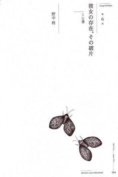 Tamae Mizukami