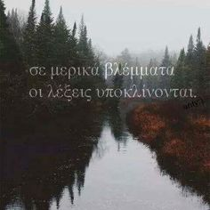 Interesting Quotes, Greek Quotes, Meaning Of Life, Slogan, True Love, Poems, Inspirational Quotes, Letters, Messages