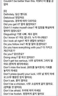외국인들이 자주 쓰는 600개 문장 1- (A~ E) : 네이버 블로그 Korean Words Learning, Korean Language Learning, Foreign Language, How To Speak Korean, Learn Korean, Language Study, Learn A New Language, English Study, Learn English