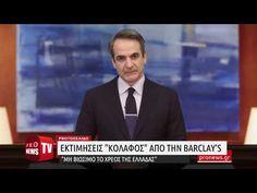 Barclay's: «Μη βιώσιμο το χρέος της Ελλάδας»! - Έρχονται δανεισμοί και παραχωρήσεις - YouTube Pandora, Youtube, Youtubers, Youtube Movies
