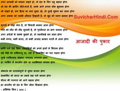 Independence Day Poems in Hindi Poem On Republic Day, Poem On Independence Day, Speech On 15 August, Indipendence Day, India Quotes, Hindi Good Morning Quotes, Funny True Quotes, Best Poems, Education