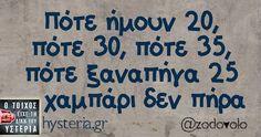 Η εικόνα ίσως περιέχει: κείμενο Funny Greek Quotes, Funny Phrases, Teacher Quotes, Birthday Quotes, Birthday Wishes, Funny Stories, Funny Pins, True Words, Picture Quotes
