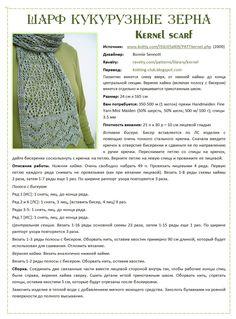 Ажурный шарф. Обсуждение на LiveInternet - Российский Сервис Онлайн-Дневников