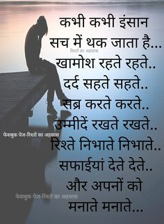 Hindi Quotes Images, Life Quotes Pictures, Hindi Quotes On Life, Life Lesson Quotes, Wisdom Quotes, Good Thoughts Quotes, Mixed Feelings Quotes, Good Life Quotes, Motivational Picture Quotes