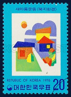 Special Postage Stamps for Saemaul Undong, houses, welfare, commemoration, white, blue, yellow, 1976 04 22, 새마을운동 특별, 1976년 04월 22일, 1008, 복지환경, postage 우표