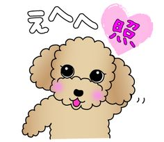 In Toy Poodle stickers , and enjoy a talk together . http://line.me/S/sticker/1142641 わんわんスタンプ第2弾!もこもこふわふわトイプースタンプで、さらにトークを楽しもう!
