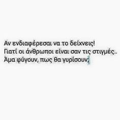 Quotes Greek Books 46 Ideas For 2019 Love Quotes Tumblr, Cute Quotes For Life, Love Quotes For Him, New Quotes, Faith Quotes, Happy Quotes, Quotes To Live By, Motivational Quotes, Funny Quotes