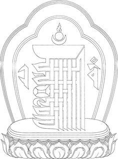 Энциклопедия тибетских символов и орнаментов стр.98 | Мастер татуировки