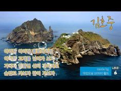Korean Music, Desktop Screenshot, Water, Outdoor, Gripe Water, Outdoors, Outdoor Games, The Great Outdoors