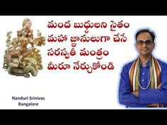 Telugu Inspirational Quotes, Bhakti Song, Sanskrit Mantra, Hindu Mantras, Devotional Quotes, Spirituality Books, Best Brains, Pooja Rooms, God Pictures