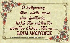 σοφα λογια Greek Quotes, Wise Quotes, Big Words, Bookbinding, Favorite Quotes, Meant To Be, Psychology, Literature, Wisdom