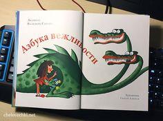Азбука вежливости, драконы, книги, для детей