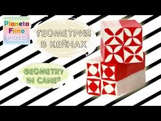 Геометрия в кейнах – 1 / Geometry in canes ­– 1 - YouTube  Video in Russian to make geometric canes with simple tools - Annie Bimur Polymer cane tutorial