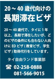 タイ自由ランド事業部で20~40歳代のための長期ビザ