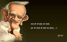 Sufi Quotes, Urdu Quotes, Lyric Quotes, Poetry Quotes, Funny Quotes, Meaningful Quotes, Inspirational Quotes, Marathi Poems, Gulzar Poetry