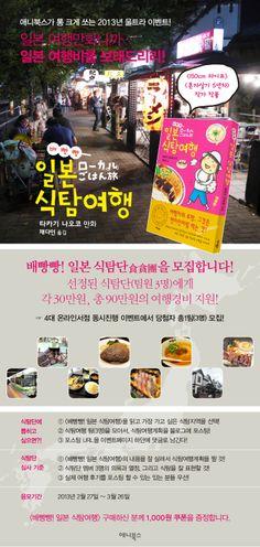 배빵빵 일본식탐여행. 다카기 나오코 (2013. 애니북스)