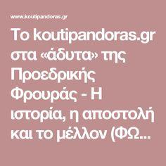 Το koutipandoras.gr στα «άδυτα» της Προεδρικής Φρουράς - Η ιστορία, η αποστολή και το μέλλον (ΦΩΤΟ+ΒΙΝΤΕΟ) | Το Κουτί της Πανδώρας