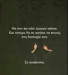 Favorite Quotes, Best Quotes, Love Quotes, Funny Quotes, Inspirational Quotes, Saving Quotes, Life Words, Greek Quotes, Couple Quotes